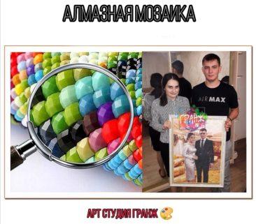 Алмазная мозаика по фото заказать в Минске